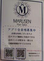 マルセンのアプリが出来ました♪